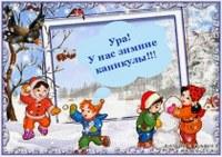 """Акция """"Зимние каникулы"""""""