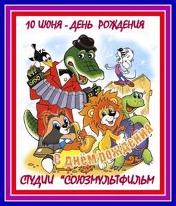 День рождения киностудии «Союзмультфильм»