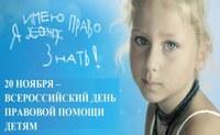Всемирный День правовой помощи детям