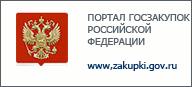 Официальный сайт единой информационной системы в сфере закупок